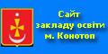 Конотопська дитячо-юнацька спортивна школа Михайла Маміашвілі